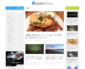 SAKANA Magazine